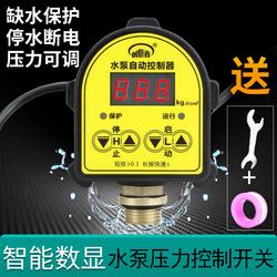 数显智能微电脑可调式220v压力开关水泵控制器家用上水全自动电子