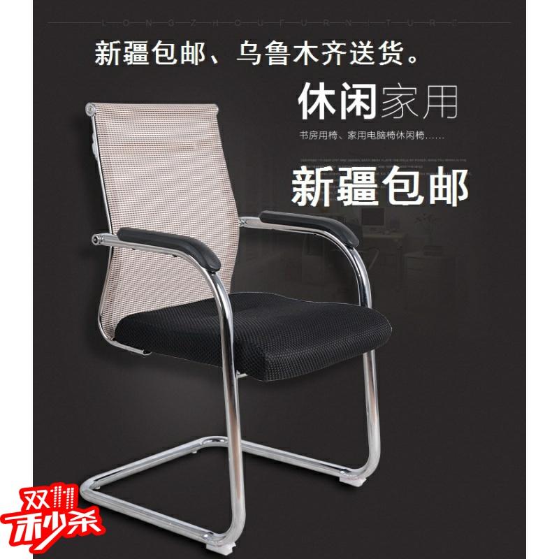 新疆乌鲁木齐办公家具弓形电脑椅办公椅子会议椅职员椅麻将椅