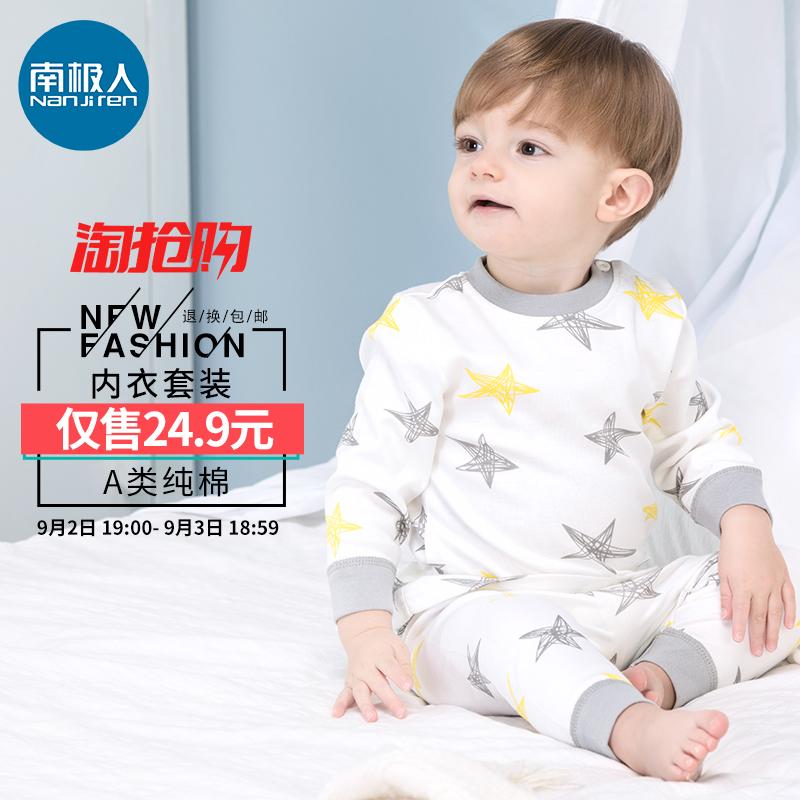 南极人儿童内衣套装睡衣春秋0-1岁3男婴儿衣服女宝宝纯棉秋衣秋裤