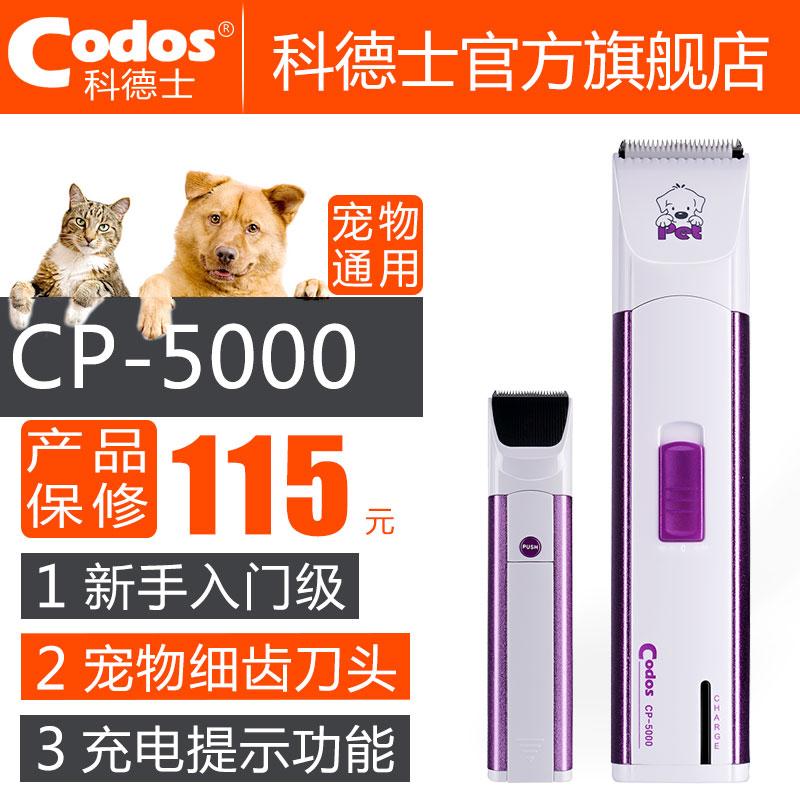 科德士宠物电推剪CP-5000脸耳脚修毛器狗狗剃毛刀小狗电推子充电