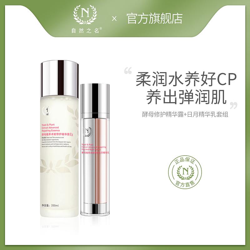 自然之名酵母水修护补水保湿女化妆品套装水乳护肤套装正品