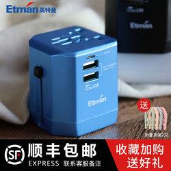 全球通用电源万能转换插头日本美国韩国泰国欧标插座双USB转换器