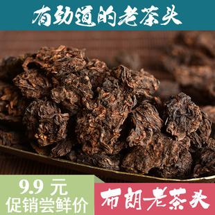 元包邮9.9特价批发老茶头布朗山古树金芽普洱茶熟茶散茶