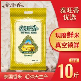泰旺香泰国香米优选茉莉香米5kg大米真空包装10斤2020年新米长粒