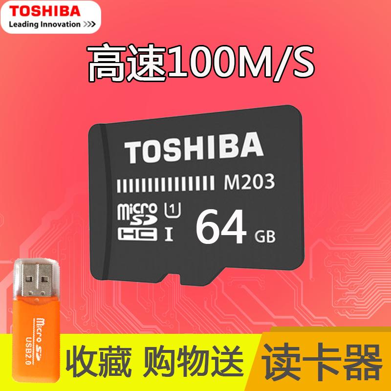 东芝64g手机u1高速行车记录仪sd卡(非品牌)