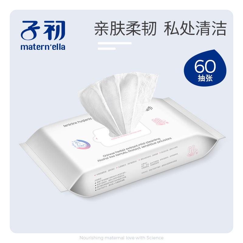 60 pieces of wet wipes for women at the beginning of pregnancy