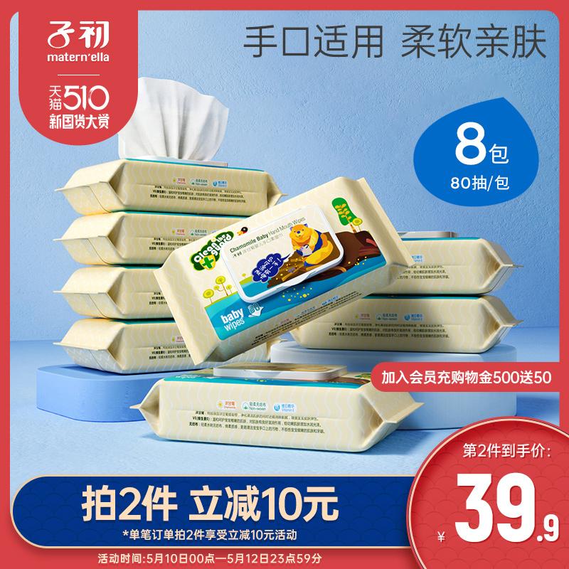 Влажные салфетки для детей Артикул 529463218964