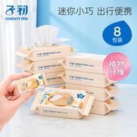 查看子初湿巾小包超迷你便携出行随身装卫生湿纸巾婴儿手口专用4包价格