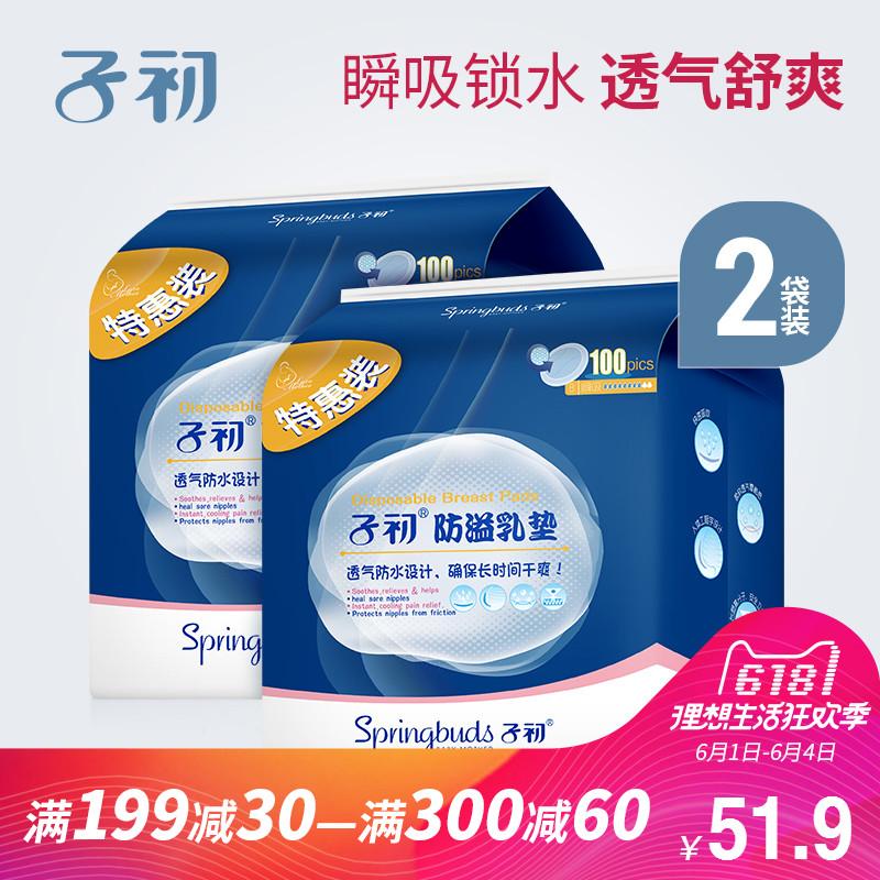 Суб-анти-galactorrhea одноразовых беременных женщин тонкой грудью площадку материнской защиты от разлива разлива молока мат 200 таблеток