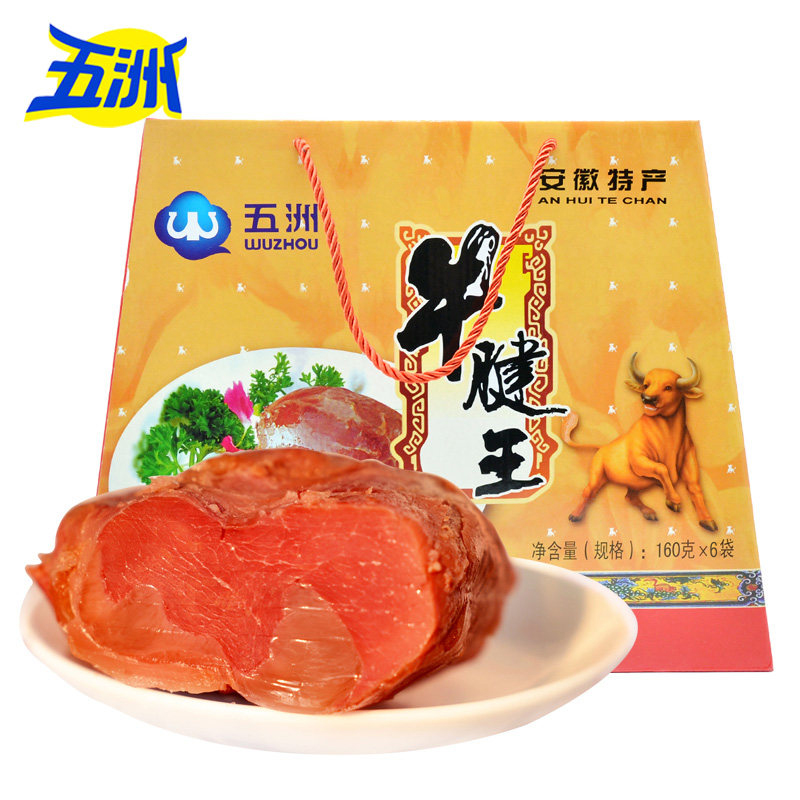 五洲牛腱子肉礼盒熟食真空包装年货大礼包即食大块五香卤牛肉960g