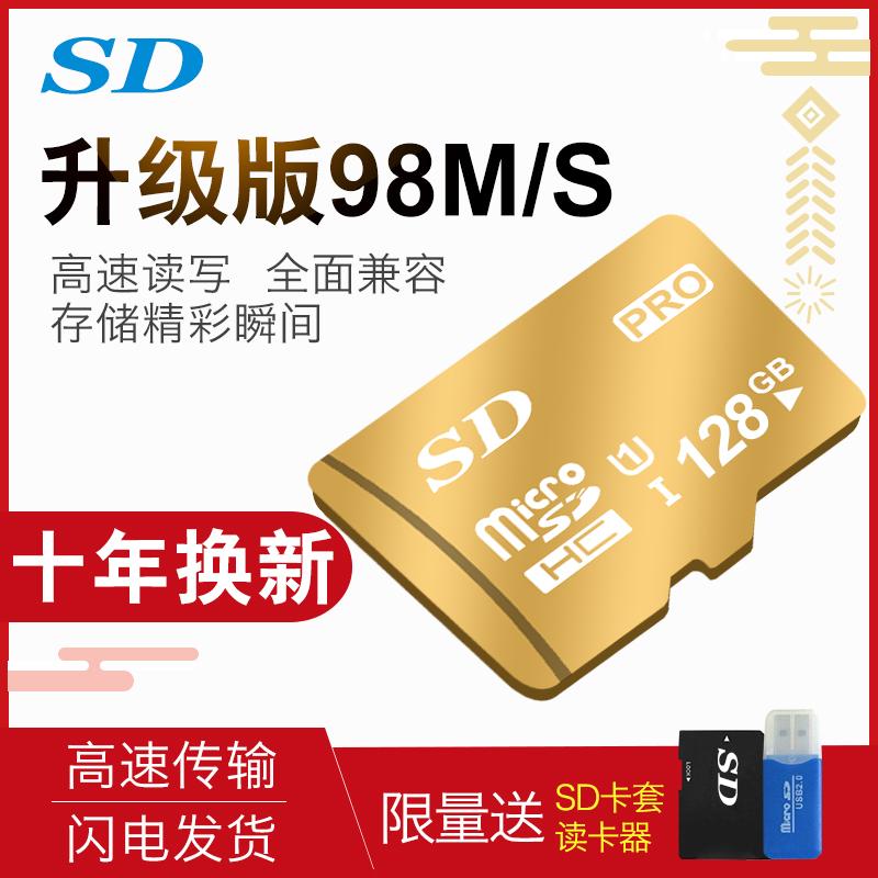高速内存卡128G手机内存卡64G移动储存micro SD卡32G行车记录仪专用TF卡16GB单反相机摄像头监控通用包邮