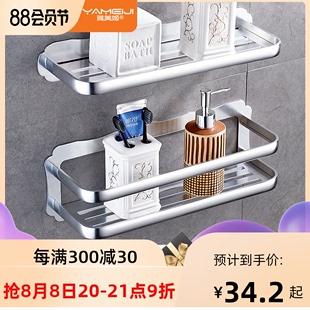 雅美姬免打孔 太空铝浴室置物架 卫生间卫浴用品收纳挂件 免钉品牌