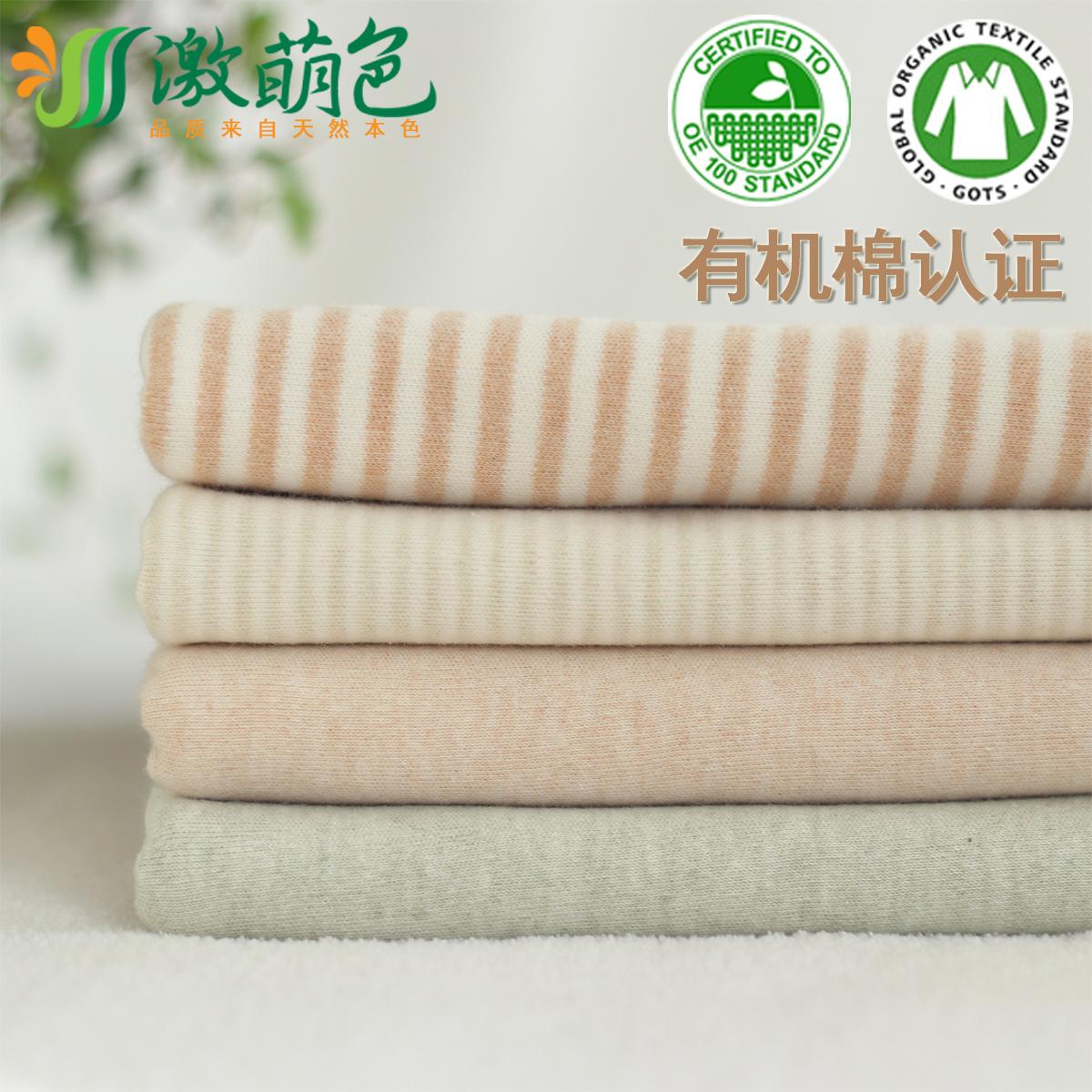 天然彩棉针织纯棉婴儿a类宝宝有机棉横条服装全棉纱弹力棉布布料