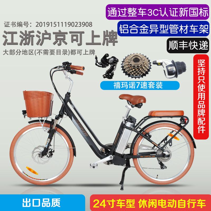 钜翔24寸新国标锂电池助力自行车