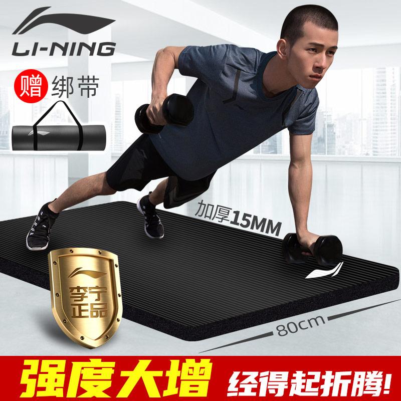 李宁瑜伽垫平板支撑初学者防滑地垫