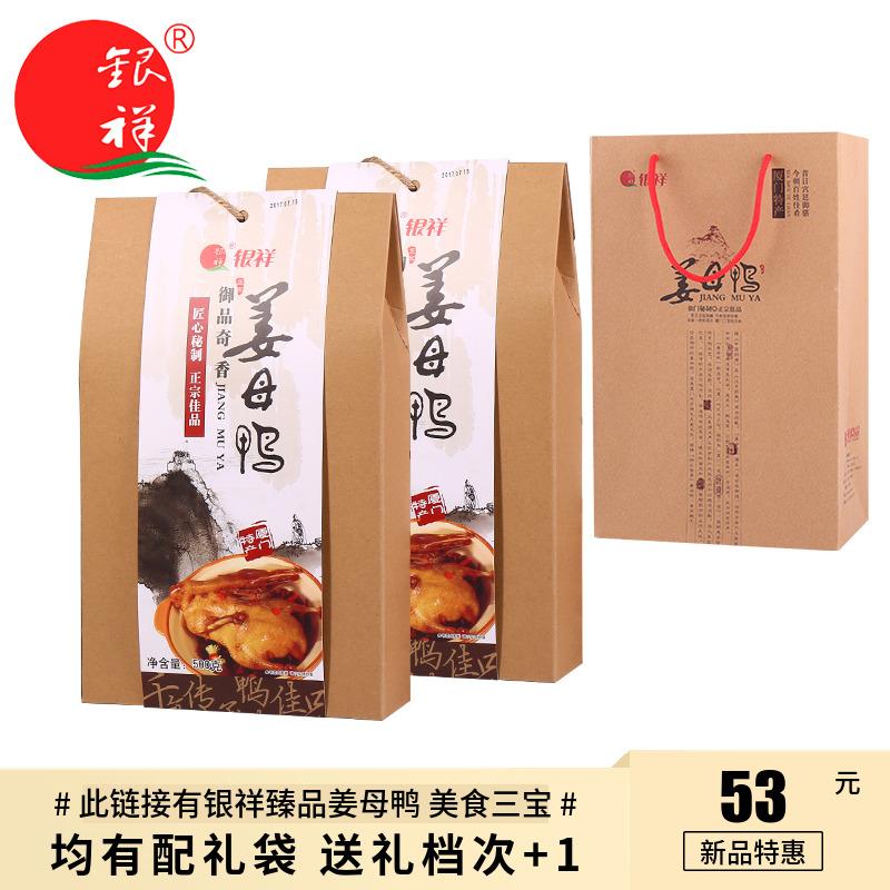厦门特产伴手礼熟鸭年货送礼美食大礼包组合装2500g银祥姜母鸭