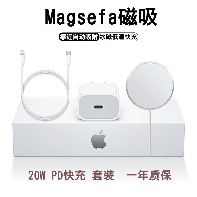 苹果12充电器无线11磁吸式iPhone12promax插头Magsafe20w配件12mini手机耳机线PD专用数据x快充头8数据线套装