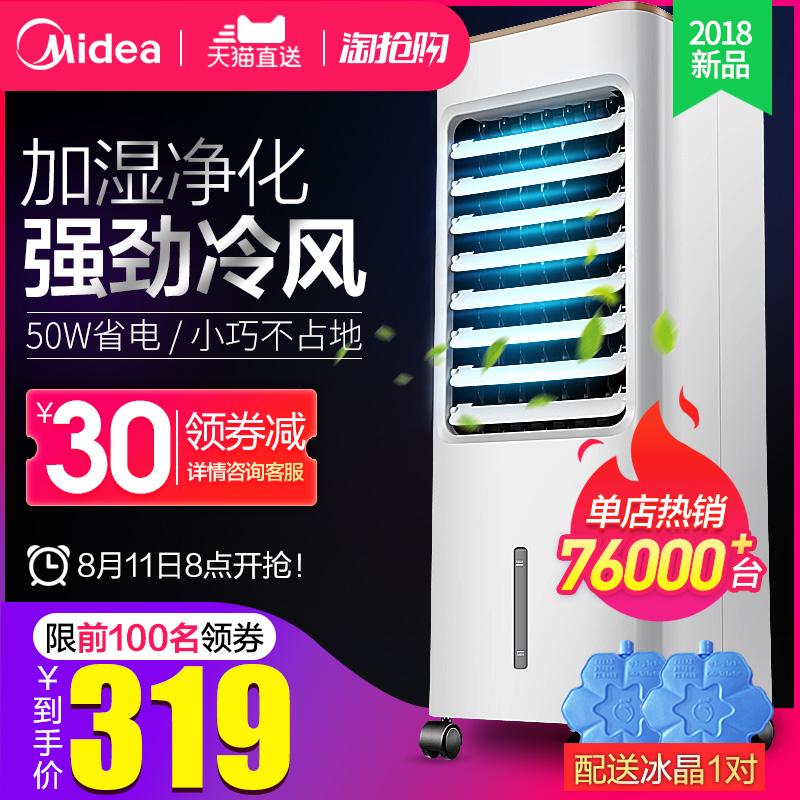 美的空调扇制冷器电冷风扇单冷气冷风机家用静音移动加水纳凉