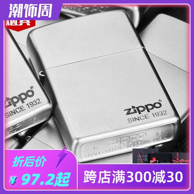 zippo打火机正版美国原装正品205磨砂刻字送礼个性创意定制款礼物