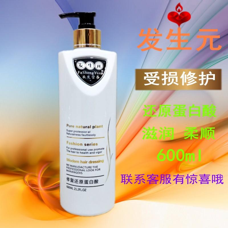 热卖升级版发生元修护还原蛋白酸护发护理发膜护发素500ml包邮