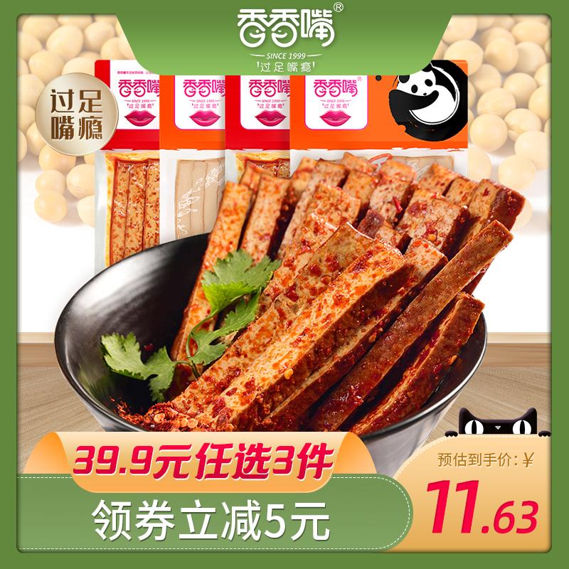 香香嘴豆腐干90g*4豆干小零食休闲小吃四川特产麻辣散装休闲食品