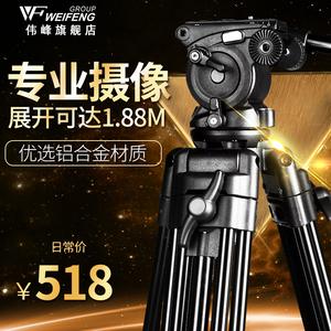 伟峰wf718单反三脚架佳能摄影角架