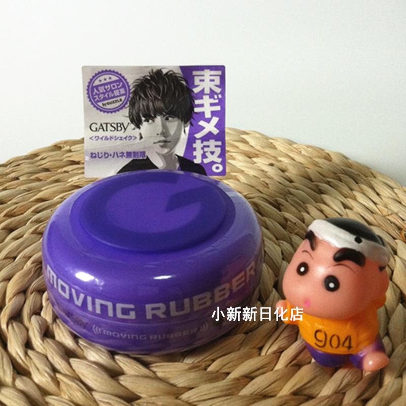 日本本土杰士派gatsby塑型发蜡发泥80g 创意狂野定型紫色款80g