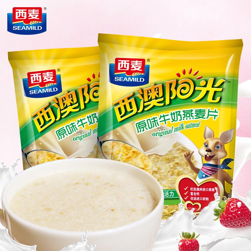 49.90元包邮西麦原味牛奶燕麦片560g*2袋 谷物代早餐冲饮营养麦片即食冲饮