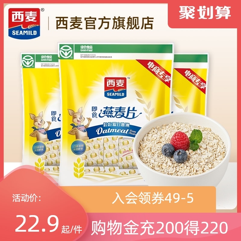 西麦官方旗舰纯燕麦片350g*3袋即食冲饮无添加蔗糖健身代餐食品