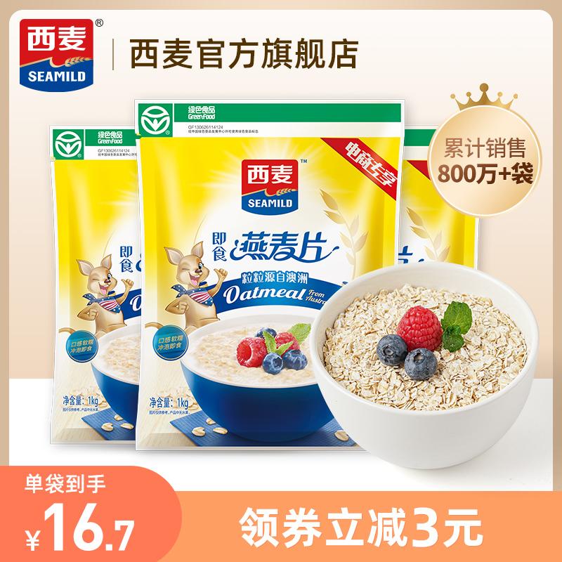 西麦纯燕麦片1000gX3速即食未添加蔗糖冲饮健身代早餐食品配牛奶