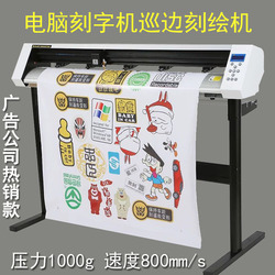 米卡电脑巡边定位刻字机MH1200割字介字机车贴硅藻泥不干胶刻绘机