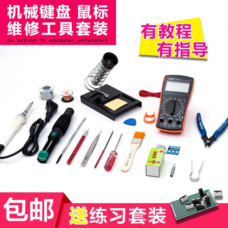 机械键盘维修工具鼠标维修工具电烙铁套装换灯改灯换轴换微动工具