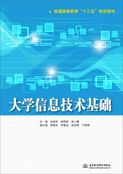 Fundamentals of University Information Technology (Textbook for the 13th five year plan of general higher education) 9787517046103 Zhang gangting, chief editor of China water resources and hydropower, Han Likai, Hai Xiaojuan, deputy chief editor, Gao Yinsheng, Luo Yaguo