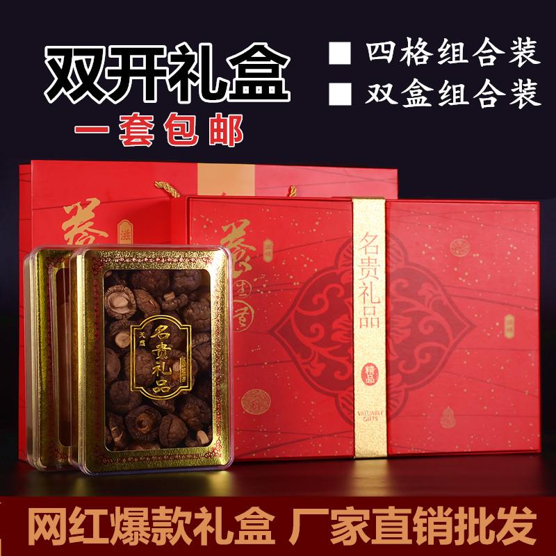 名贵礼品双拼包装盒高档纸盒双盒海参石斛礼盒四宝组合盒子礼品盒11-28新券