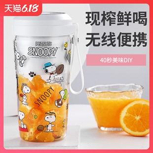 史努比榨汁杯便携小型电动迷你无线充电水果料理机家用可爱榨汁机