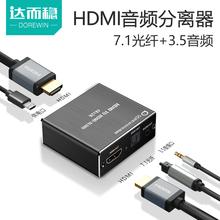 达而稳 hdmi音频分离器小米电视spdif音频线转3.5光纤高清解码器hdcp破解器分离器xbox机顶盒ps4接功放音响