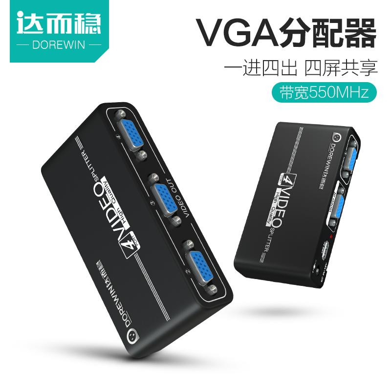 达而稳 VGA分配器一分四电脑视频分频器高清显示器1拖4分线