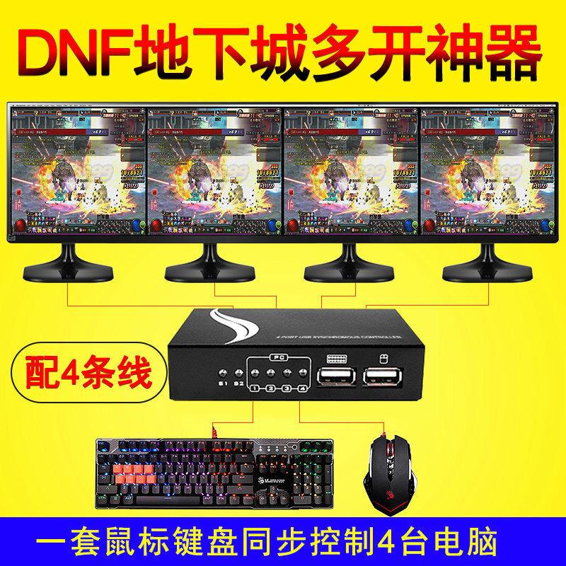 达而稳同步器dnf地下城与勇士多开电脑键盘鼠标4口工作室同步控制器1控4