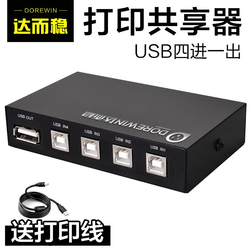 达而稳USB打印机共享器4口分线器一分四打印线切换器电脑4进1出鼠标键盘自动一拖四