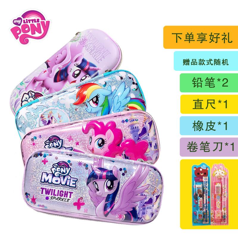 10月18日最新优惠小马宝莉笔袋小学生铅笔盒小学生女童文具盒卡通3D立体儿童文具袋