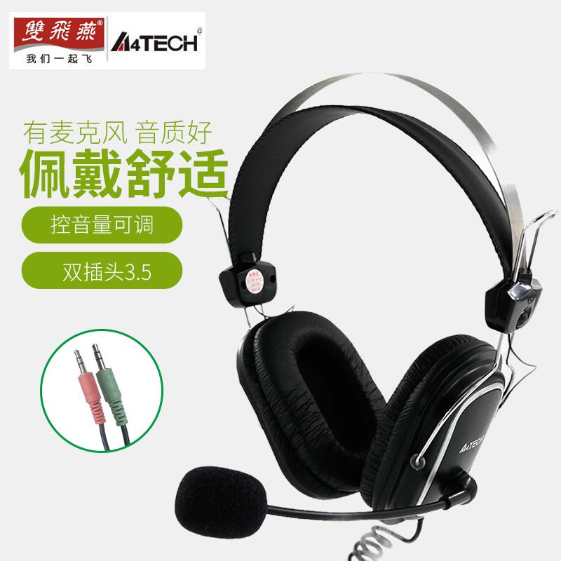 双飞燕耳机台式机电脑耳机游戏耳机宽大耳罩头戴式耳机台式机笔记本电脑耳机耳平衡影音耳机麦克风线控HS-50