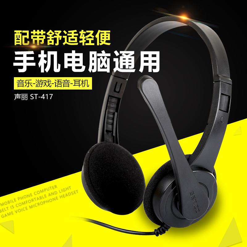 ��� ST-417 �^戴式��X耳�C耳��手�C音�酚�蛘Z音耳�C��克�L�筒
