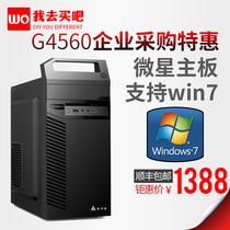 整机WIN7兼容DIY台式办公电脑主机双核华硕主板组装机全套G4560