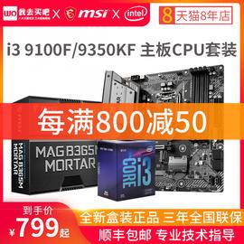 i3 9100F/9350KF全新盒装处理器搭微星H310 B360 B365主板CPU套装