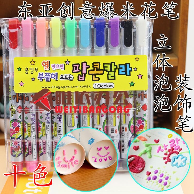 韩国东亚 创意立体笔 泡泡笔 爆米花笔 DIY笔 10色套装