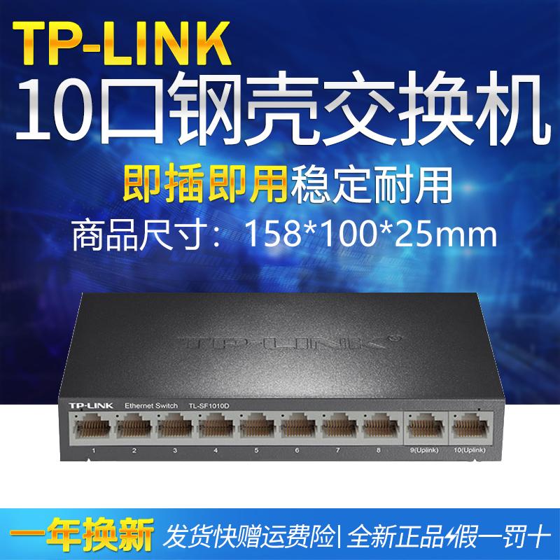 TP-LINK10口9口8口等多口百兆交换机双上联模块网络分线器交换器分流器 网90.80元包邮