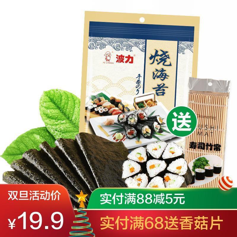【波力寿司烧海苔2包】海苔寿司 海苔即食紫菜包饭海苔 送竹帘
