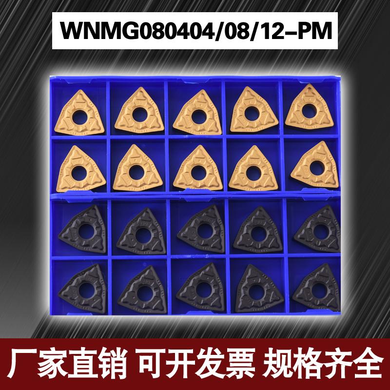 株洲钻石数控刀片WNMG080404 080408-PM YBC251 252 桃形外圆车刀