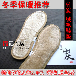 Ultra plush winter warm charcoal insoles insoles deodorant deodorant insole thick pile cold wholesale
