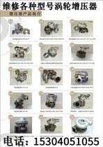 维修各种型号涡轮增压器整机维修机芯修理翻新各型号配件修理包